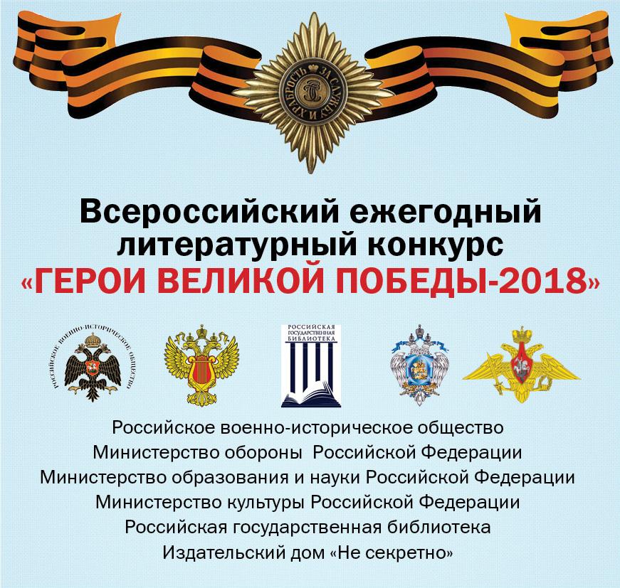 Литературный конкурс «Герои Великой победы» 2018